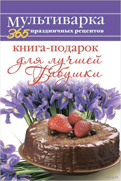 Книга-подарок для лучшей Бабушки. А. Гаврилова