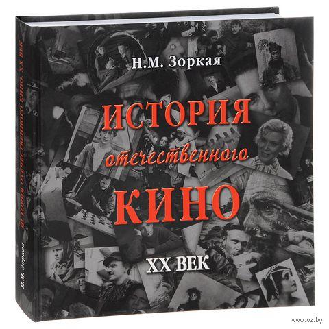 История отечественного кино. XX век. Нея Зоркая