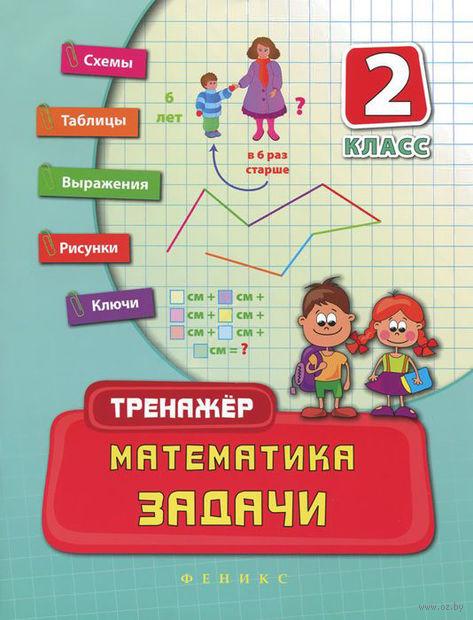 Математика. 2 класс. Задачи. Наталия Леонова
