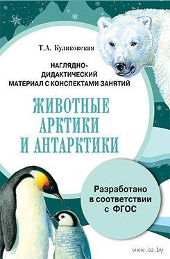 Животные Арктики и Антарктики. Татьяна Куликовская