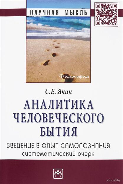 Аналитика человеческого бытия. Введение в опыт самопознания. С. Ячин