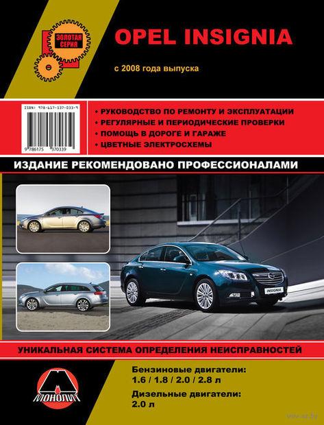 Opel Insignia / Vauxhall / Holden Insignia / Buick Regal / Saturn Aura с 2008 г. Руководство по ремонту и эксплуатации — фото, картинка