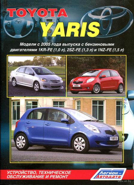 Toyota Yaris с 2005 г. Устройство, техническое обслуживание и ремонт