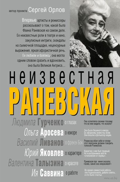 Неизвестная Раневская — фото, картинка