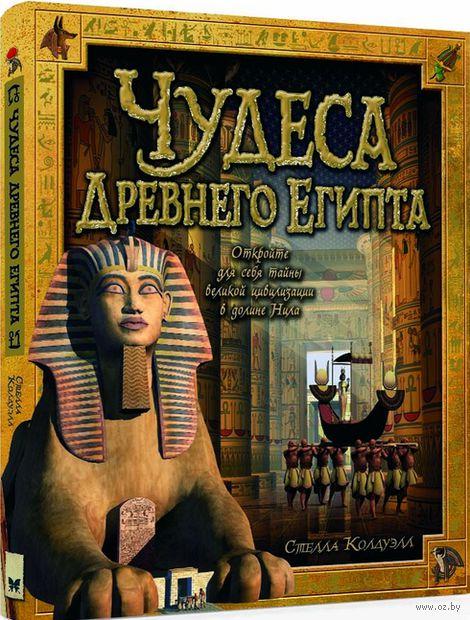 Древний Египет — фото, картинка