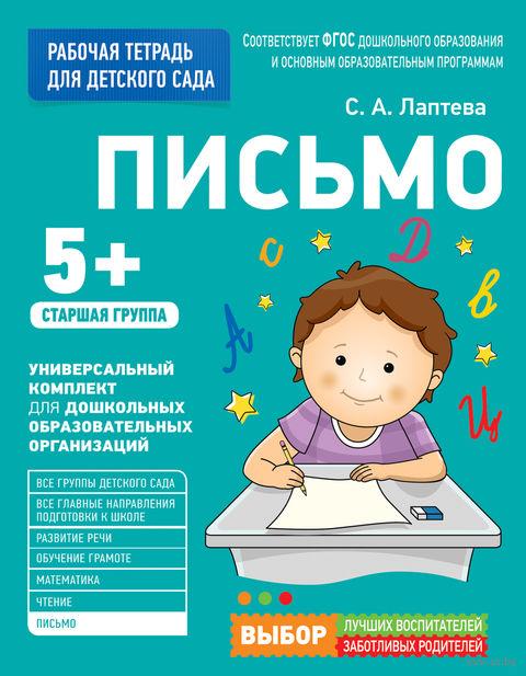 Рабочая тетрадь для детского сада. Письмо. Старшая группа — фото, картинка