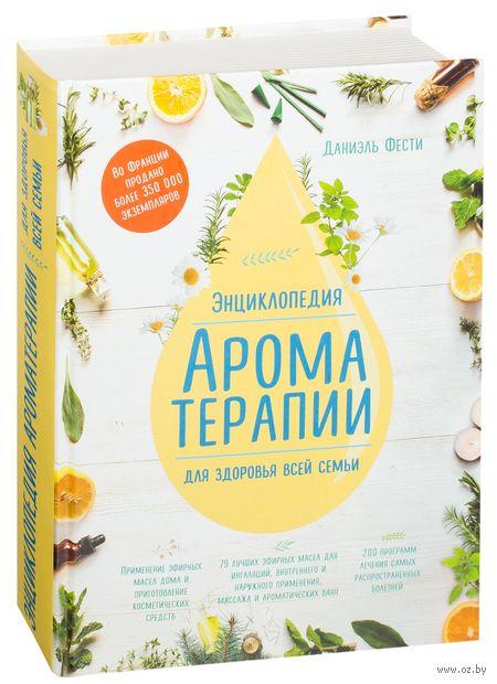 Энциклопедия ароматерапии. Для здоровья всей семьи — фото, картинка