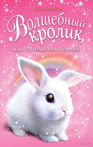 Волшебный кролик, или Магия конфетти — фото, картинка
