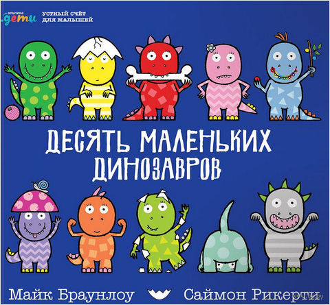 Десять маленьких динозавров. Устный счёт для малышей — фото, картинка