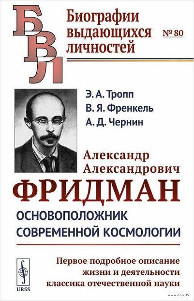 Александр Александрович Фридман. Основоположник современной космологии — фото, картинка