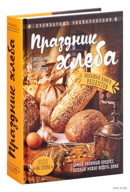 Праздник Хлеба. Большая книга рецептов — фото, картинка