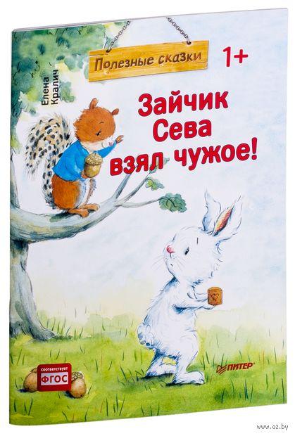 Зайчик Сева взял чужое! Полезные сказки (м) — фото, картинка