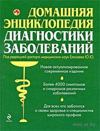 Домашняя энциклопедия диагностики заболеваний — фото, картинка