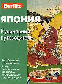 Япония. Кулинарный путеводитель. Ю. Бугаев, А. Севостьянов