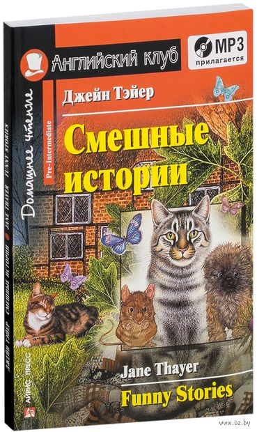Funny Stories (+ CD) — фото, картинка