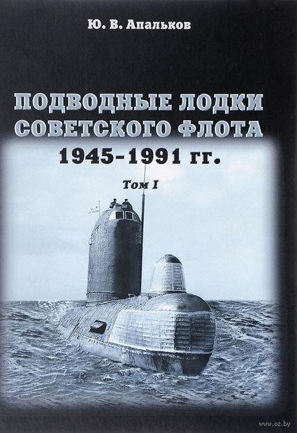 Подводные лодки Советского флота. 1945-1991гг. Том 1 — фото, картинка
