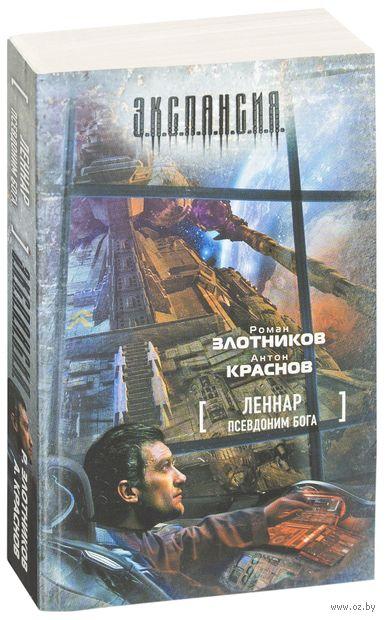Леннар. Псевдоним бога (м). Роман Злотников, Антон Краснов