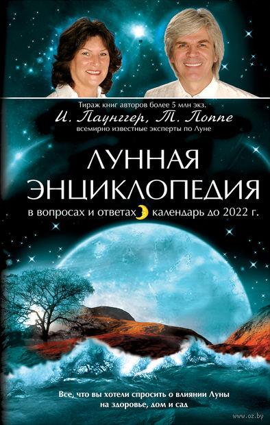 Лунная энциклопедия в вопросах и ответах, календарь до 2022 г.. Иоганна Паунггер, Томас Поппе