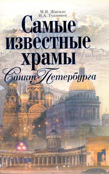 Самые известные храмы Санкт-Петербурга. Марина Жигало