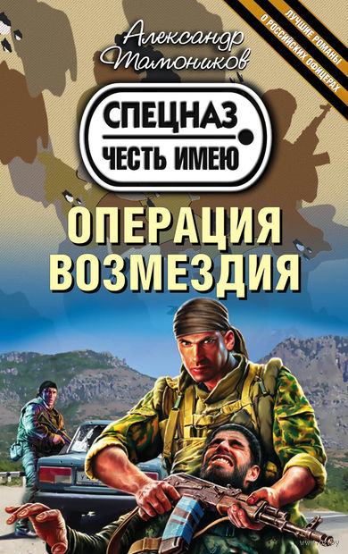 Операция возмездия (м). Александр Тамоников