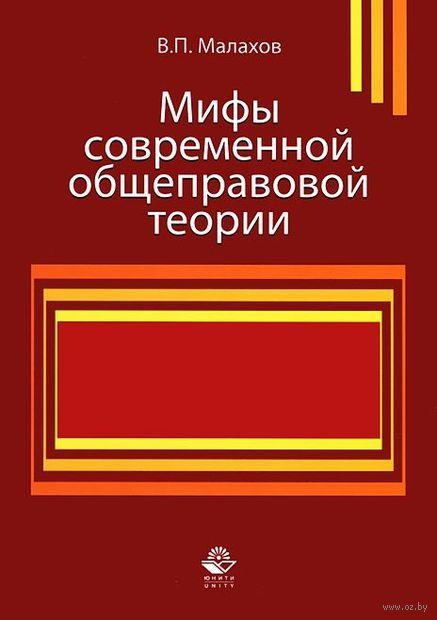 Мифы современной общеправовой теории. Валерий Малахов