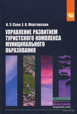 Управление развитием туристского комплекса муниципального образования. Е. Жертовская, А. Саак