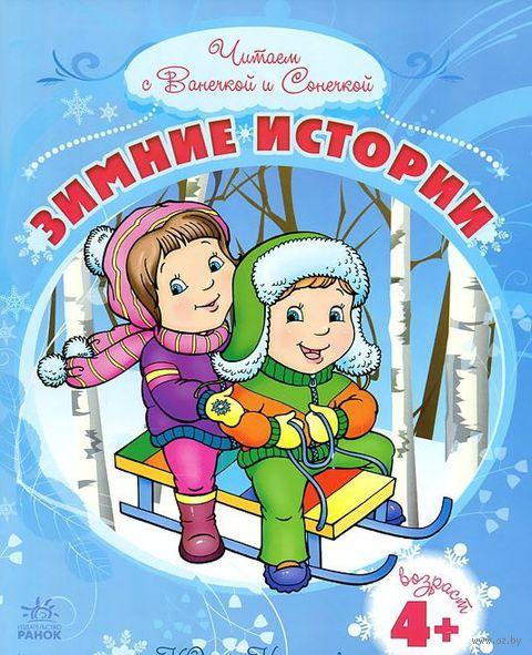 Зимние истории. Юлия Каспарова