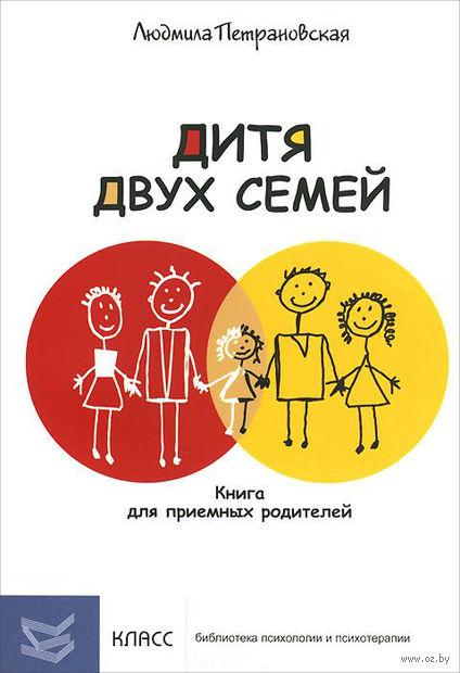 Дитя двух семей. Книга для приемных родителей. Людмила Петрановская