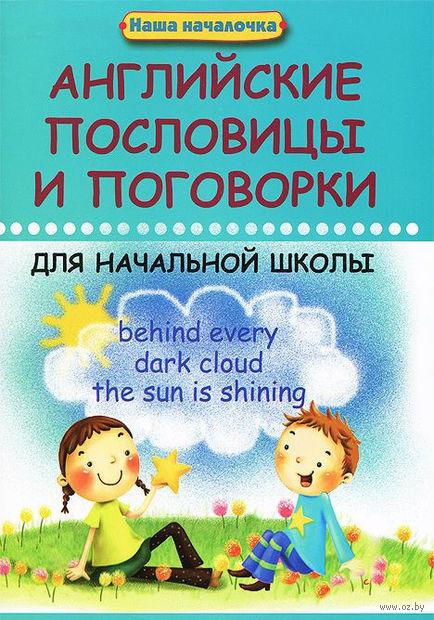 Английские пословицы и поговорки для начальной школы. Валерий Степанов