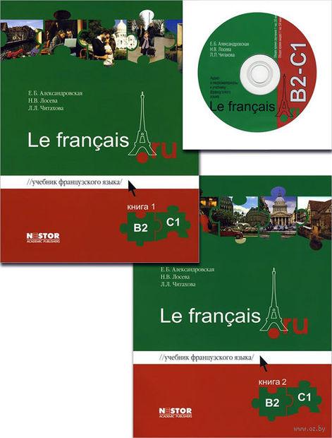 Le francais.ru В2-С1. Учебник французского языка (комплект из 2 книг + CD)