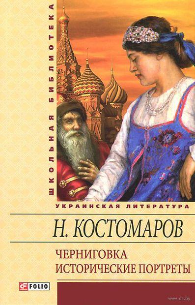 Черниговка. Исторические портреты. Николай Костомаров