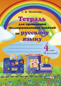 Тетрадь для проведения поддерживающих занятий по русскому языку. 4 класс (I полугодие). Г. Мохначева