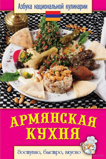Армянская кухня. Светлана Семенова