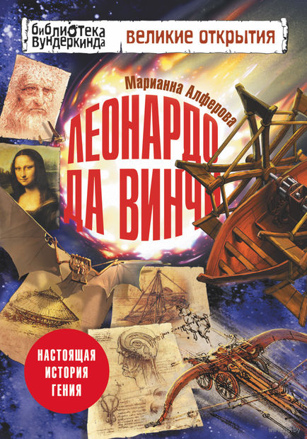 Леонардо да Винчи. Настоящая история гения. Марианна Алферова