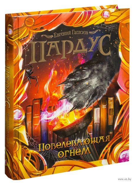 Пардус. Повелевающая огнем. Евгений Гаглоев