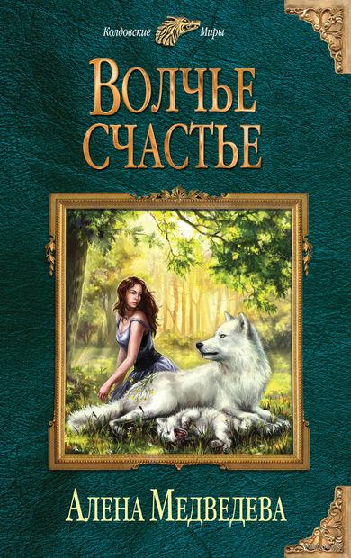 Волчье счастье. Алена Медведева
