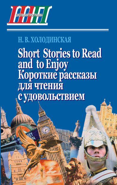 Короткие рассказы для чтения с удовольствием. Английский язык. Н. Холодинская