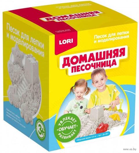 """Набор для лепки из песка """"Морской"""" (белый; 0,5 кг) — фото, картинка"""