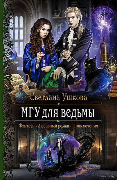 МГУ для ведьмы — фото, картинка