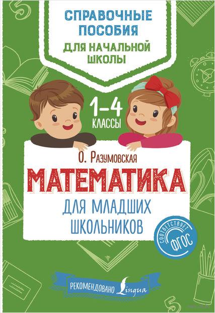 Математика для младших школьников — фото, картинка