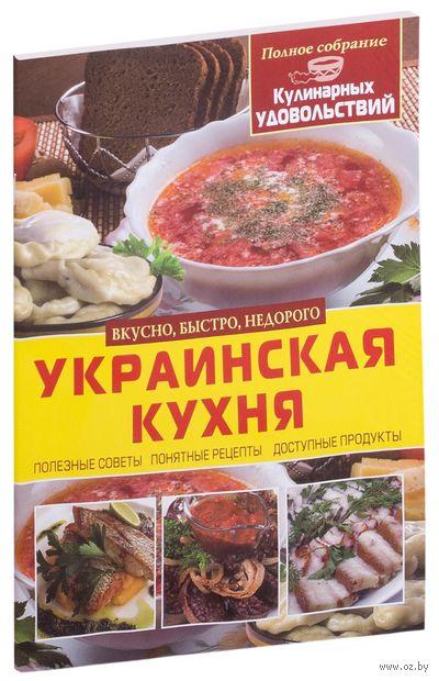Украинская кухня — фото, картинка
