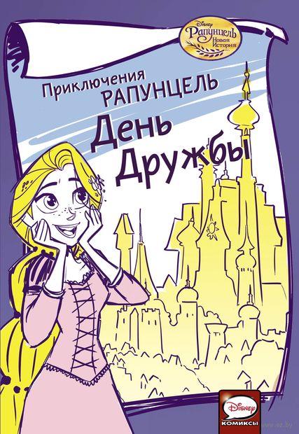 Приключения Рапунцель. День дружбы — фото, картинка