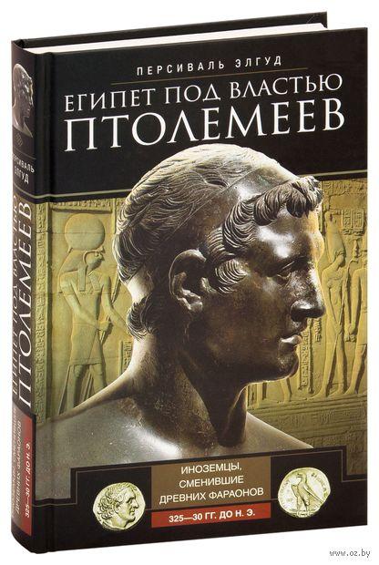 Египет под властью Птолемеев — фото, картинка