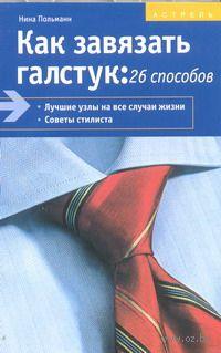 Как завязать галстук. 26 способов. Нина Польманн