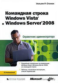 Командная строка Windows Vista и Windows Server 2008. Справочник администратора. Уильям Станек