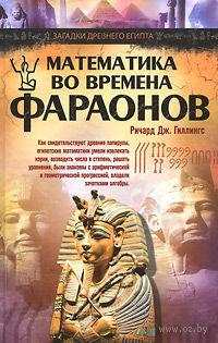 Математика во времена фараонов. Ричард Гиллингс