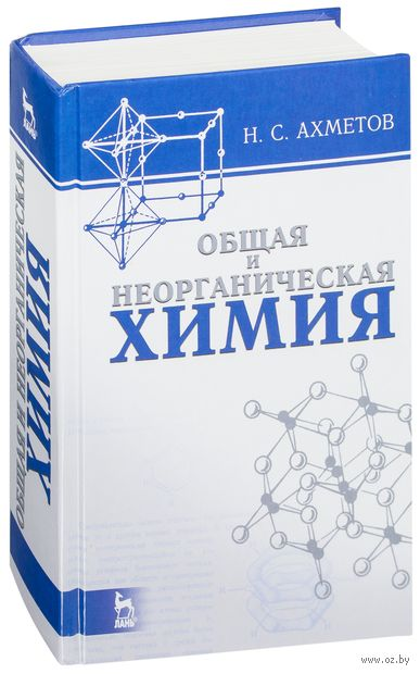 Общая и неорганическая химия. Учебник. Наиль Ахметов