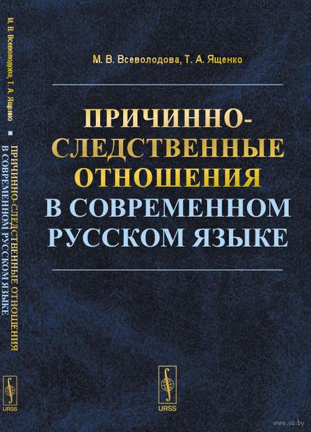 Причинно-следственные отношения в современном русском языке — фото, картинка