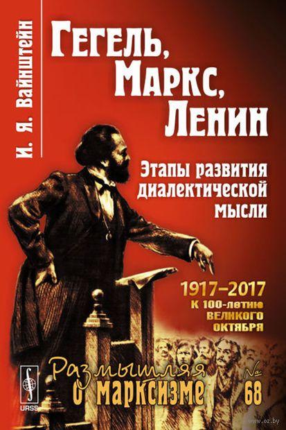Гегель, Маркс, Ленин. Этапы развития диалектической мысли (м) — фото, картинка