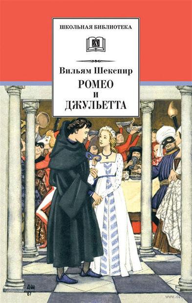 Ромео и Джульетта — фото, картинка